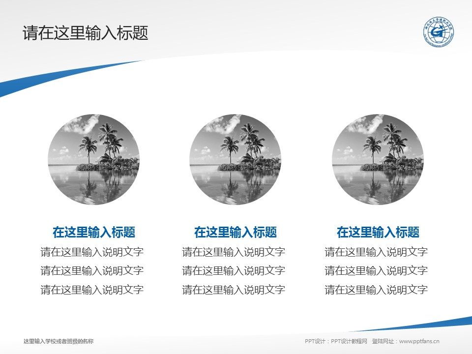 湖北国土资源职业学院PPT模板下载_幻灯片预览图3