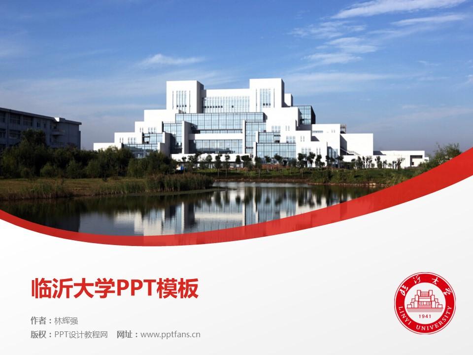 临沂大学PPT模板下载_幻灯片预览图1