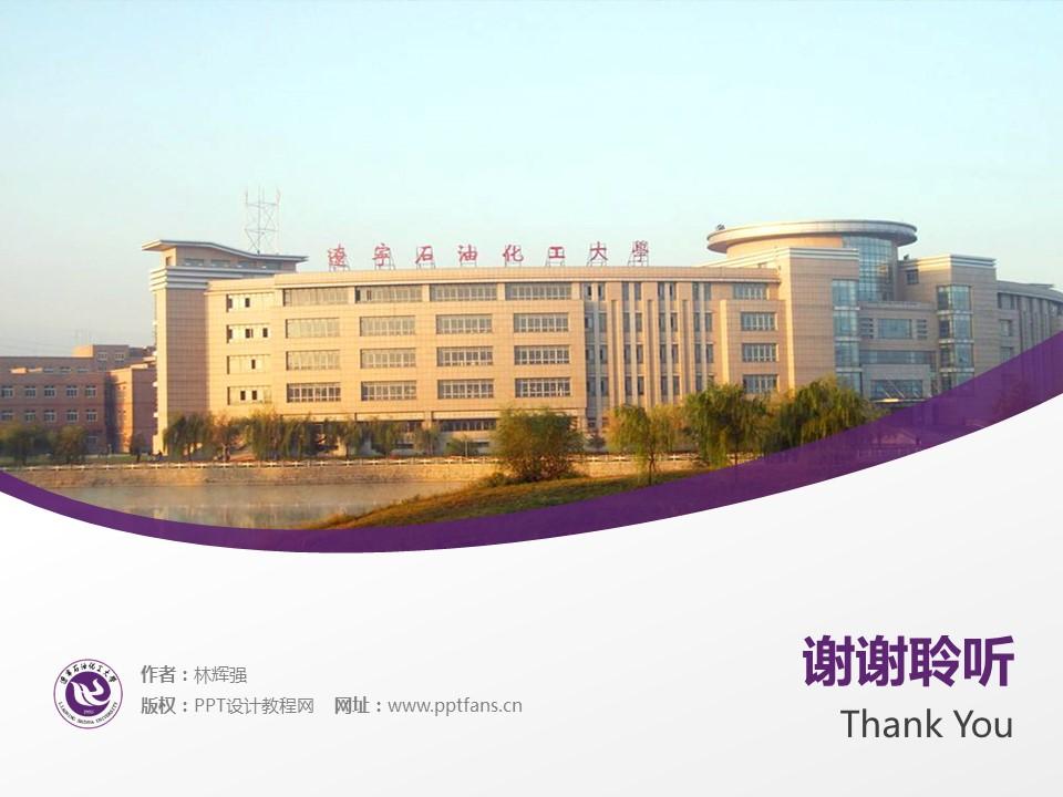 辽宁石油化工大学PPT模板下载_幻灯片预览图19