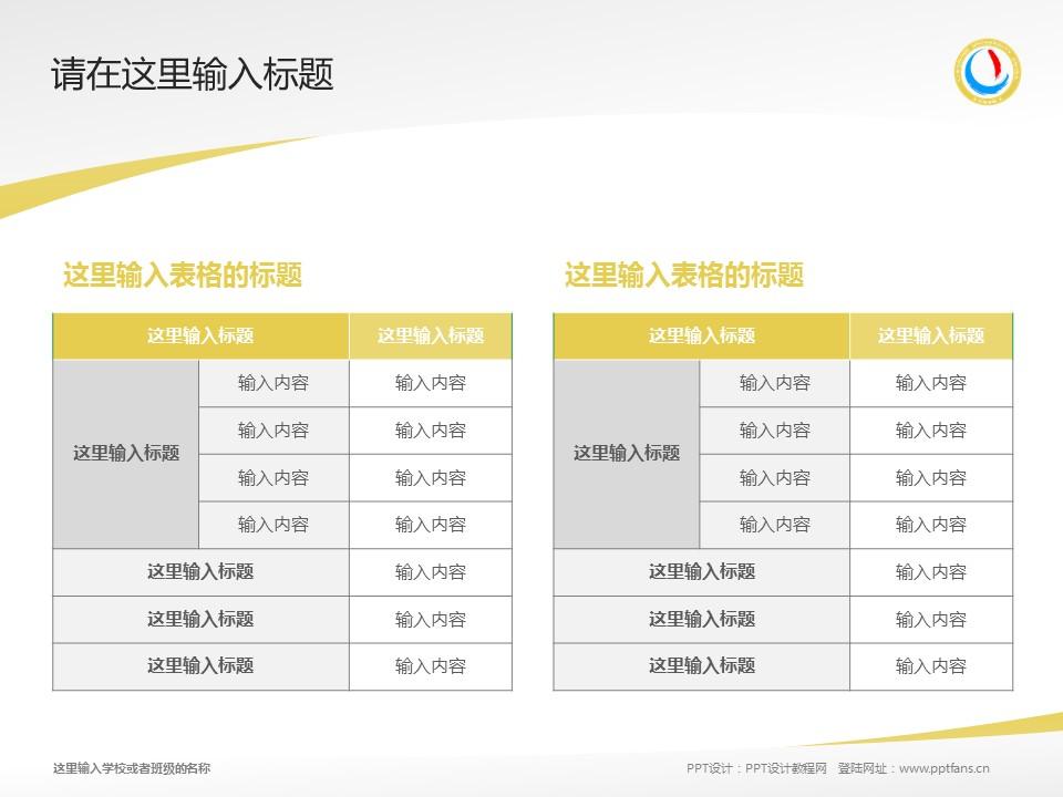 辽宁大学PPT模板下载_幻灯片预览图18