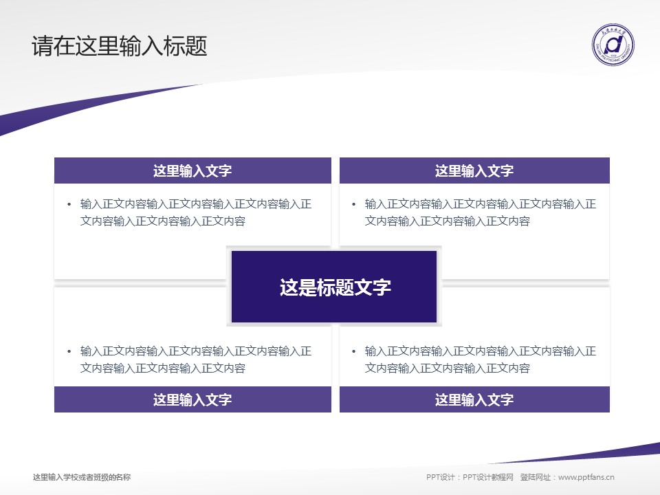 大连工业大学PPT模板下载_幻灯片预览图17