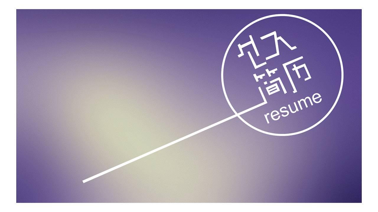 如何用PPT做好个人简历? 「整容计划」PPT美化教程第33期