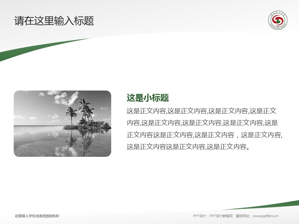 沈阳理工大学PPT模板下载_幻灯片预览图4