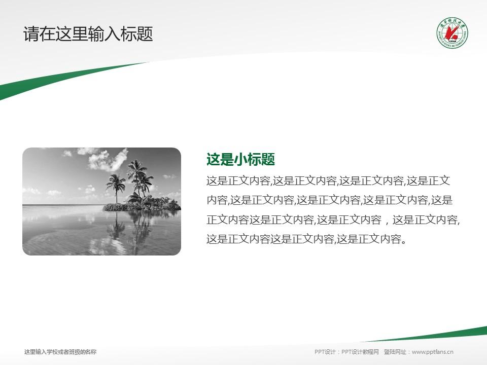 辽宁科技大学PPT模板下载_幻灯片预览图4