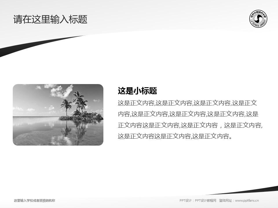 辽宁工程技术大学PPT模板下载_幻灯片预览图4