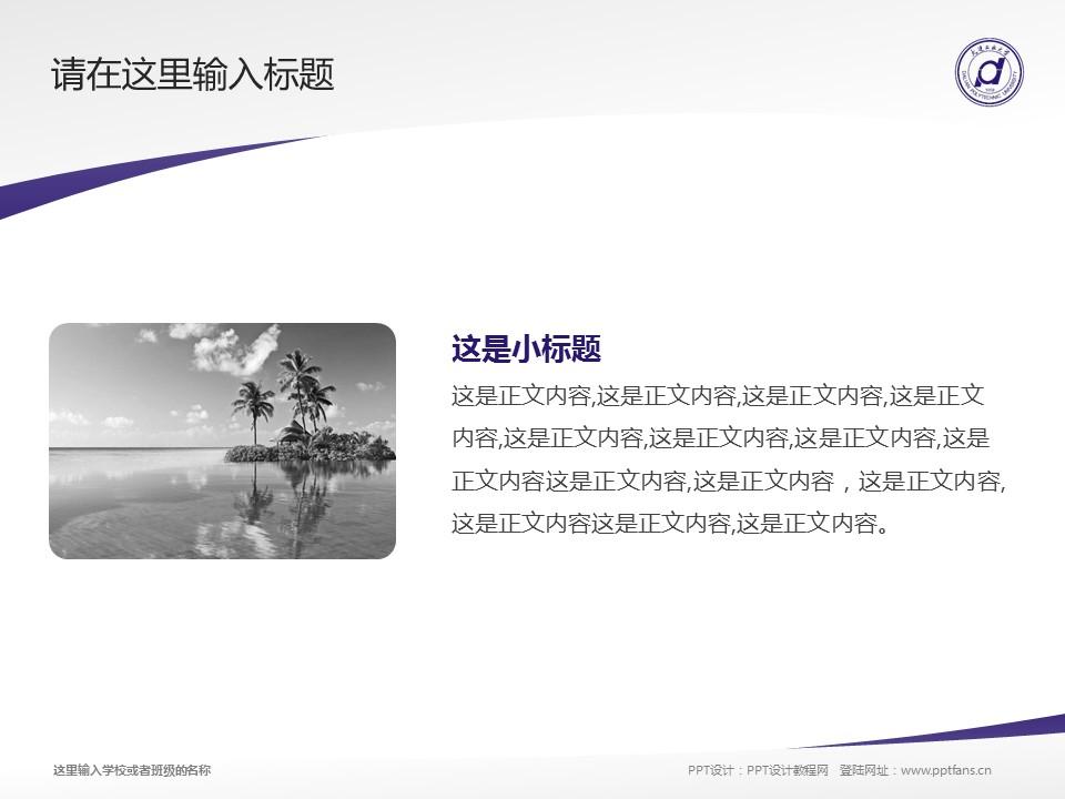大连工业大学PPT模板下载_幻灯片预览图4
