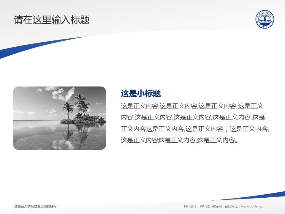大连海洋大学PPT模板下载_幻灯片预览图4