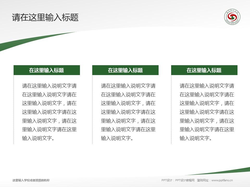 沈阳理工大学PPT模板下载_幻灯片预览图14