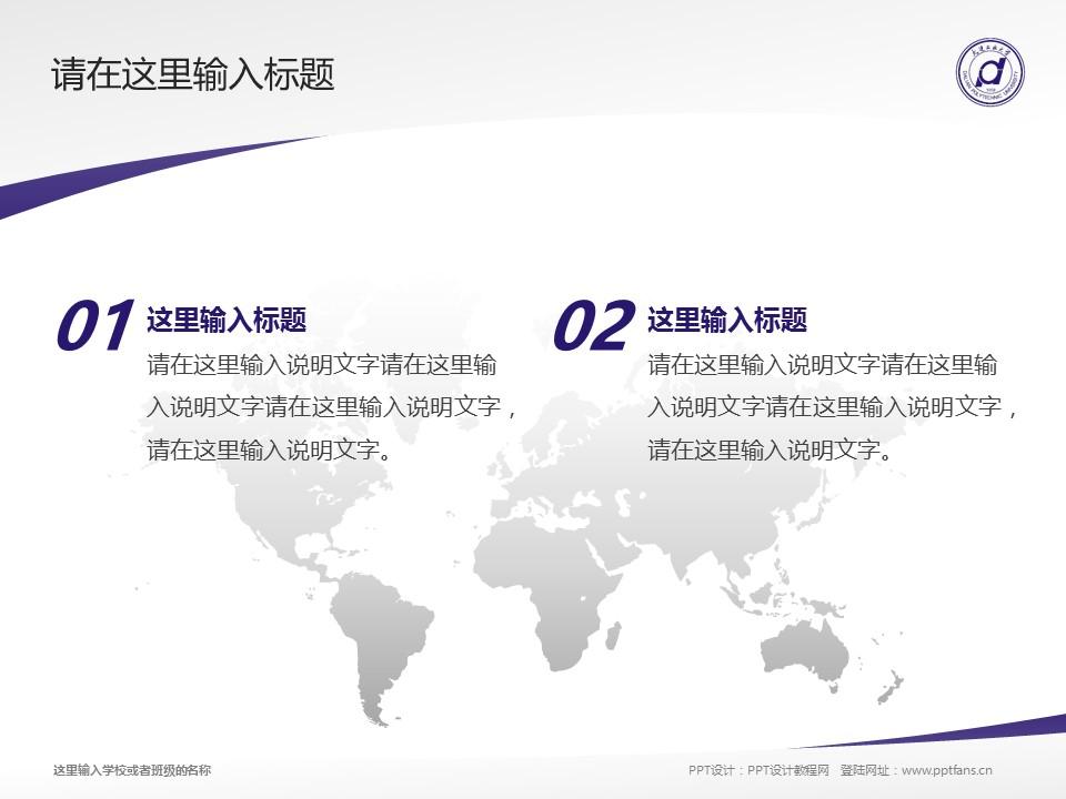 大连工业大学PPT模板下载_幻灯片预览图12