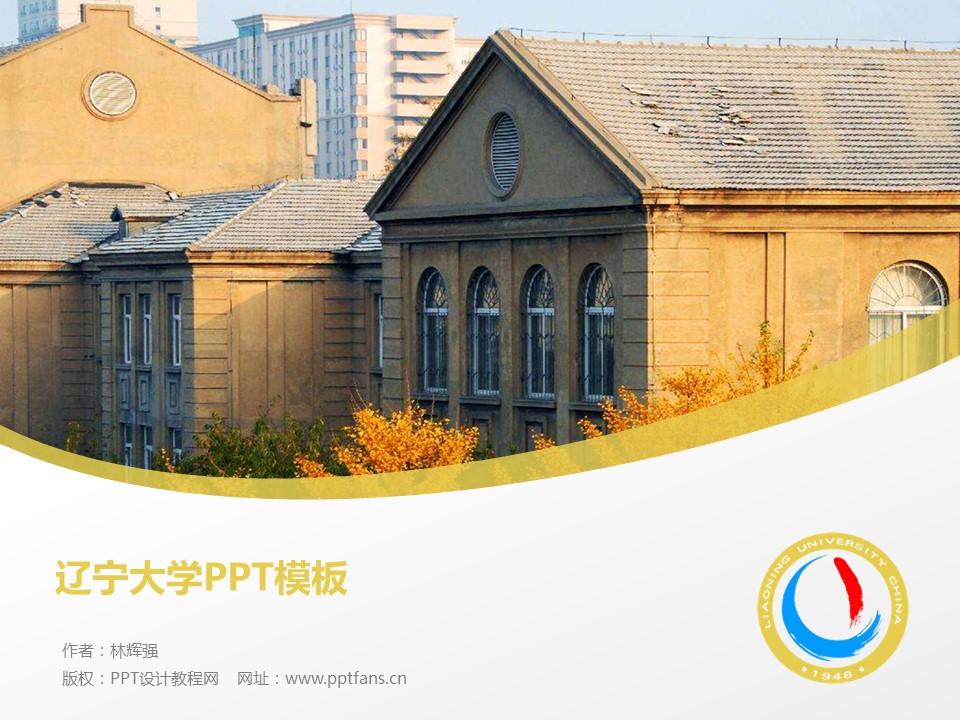 辽宁大学PPT模板下载_幻灯片预览图1