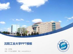 沈阳工业大学PPT模板下载