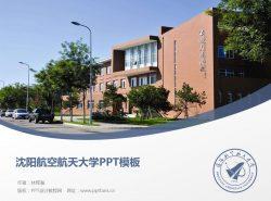 沈阳航空航天大学PPT模板下载