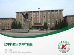 辽宁科技大学PPT模板下载