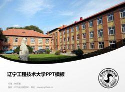 辽宁工程技术大学PPT模板下载