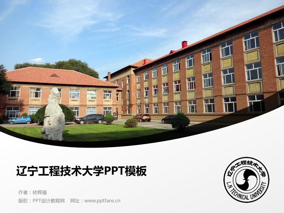 辽宁工程技术大学PPT模板下载_幻灯片预览图1
