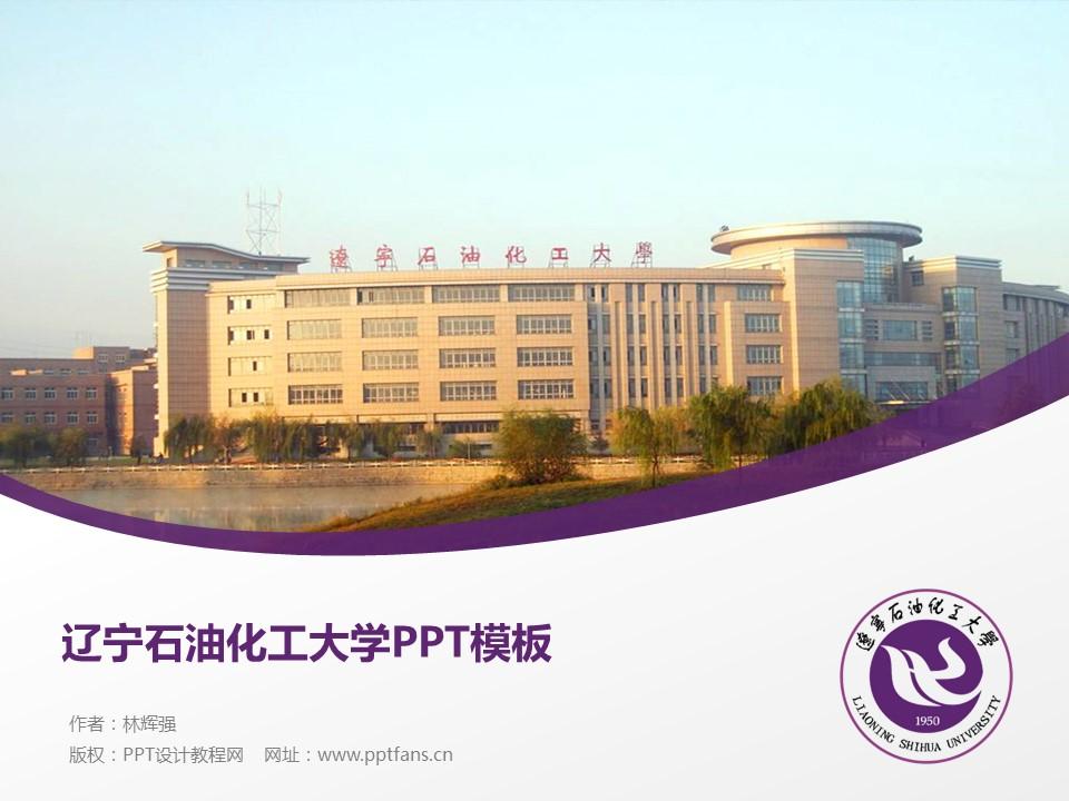辽宁石油化工大学PPT模板下载_幻灯片预览图1