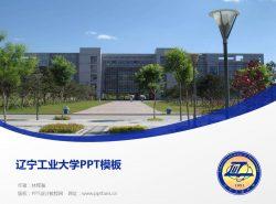 辽宁工业大学PPT模板下载