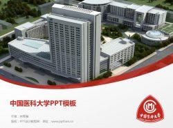 中国医科大学PPT模板下载