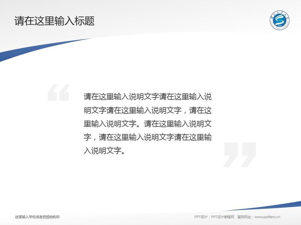沈阳工业大学PPT模板下载_幻灯片预览图13