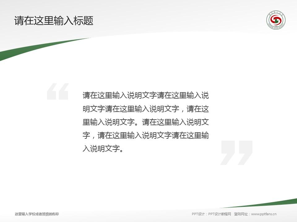 沈阳理工大学PPT模板下载_幻灯片预览图13