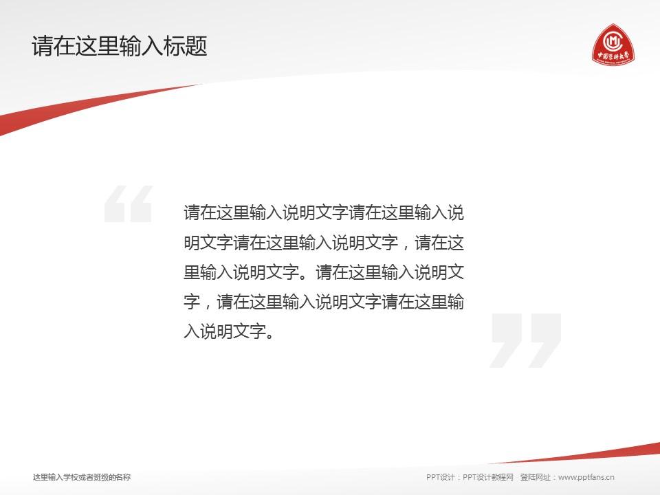 中国医科大学PPT模板下载_幻灯片预览图13