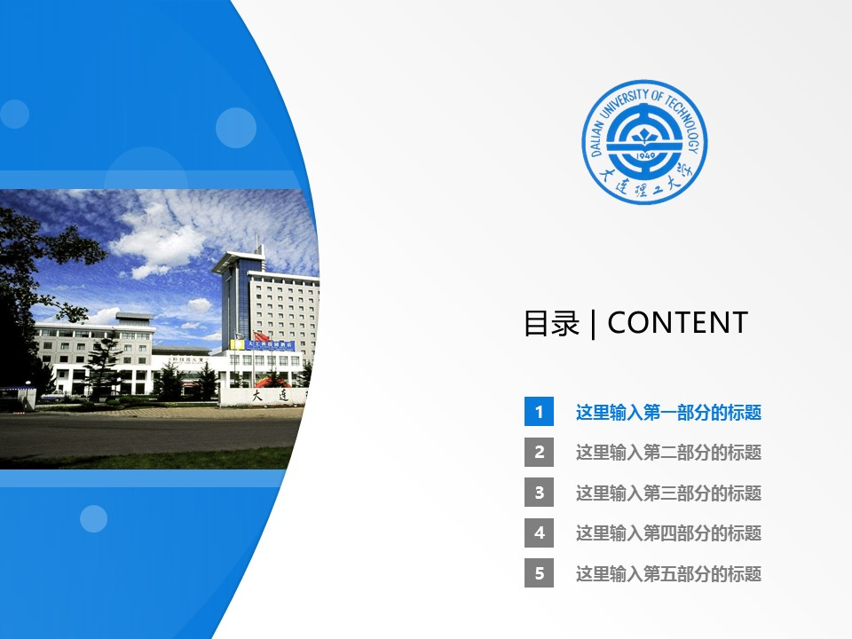 大连理工大学PPT模板下载_幻灯片预览图2