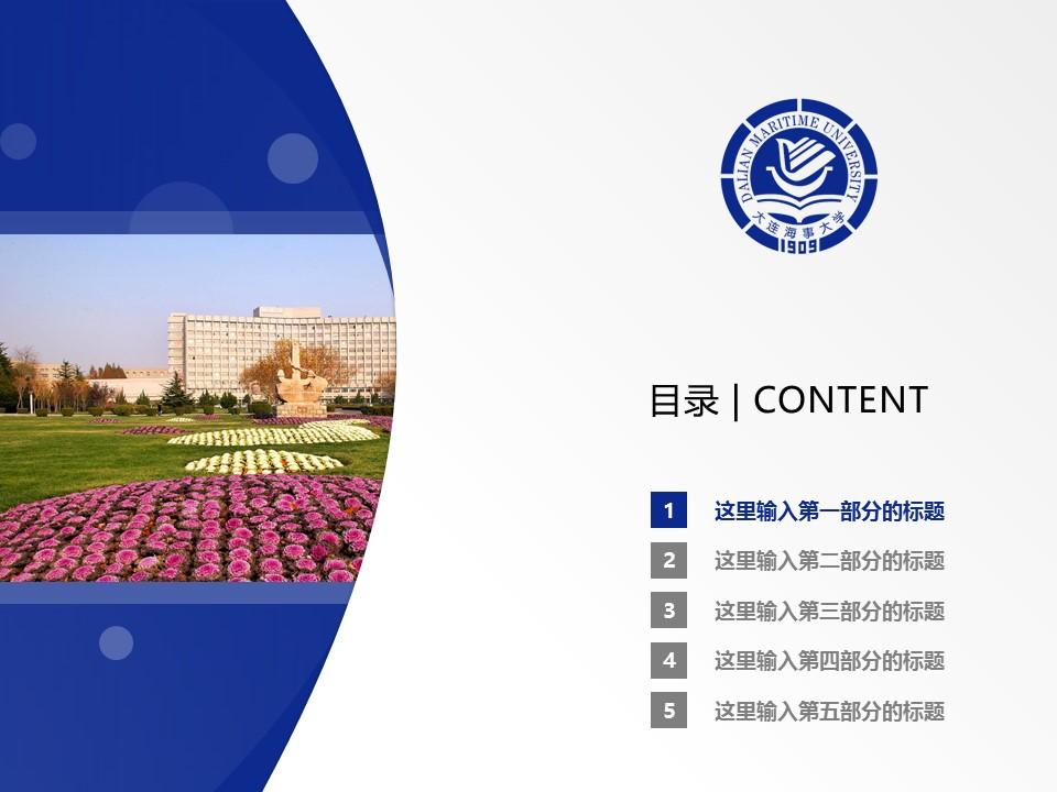 大连海事大学PPT模板下载_幻灯片预览图2