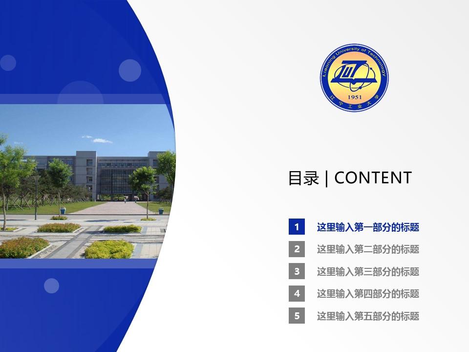 辽宁工业大学PPT模板下载_幻灯片预览图2