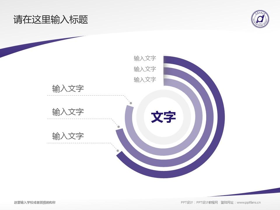 大连工业大学PPT模板下载_幻灯片预览图5