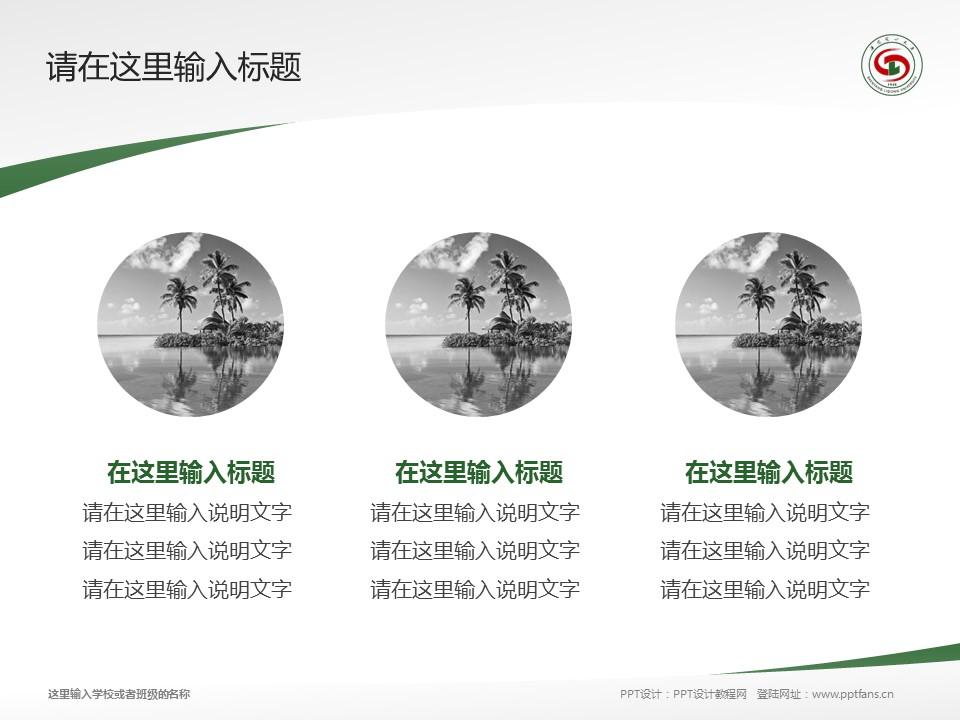 沈阳理工大学PPT模板下载_幻灯片预览图3