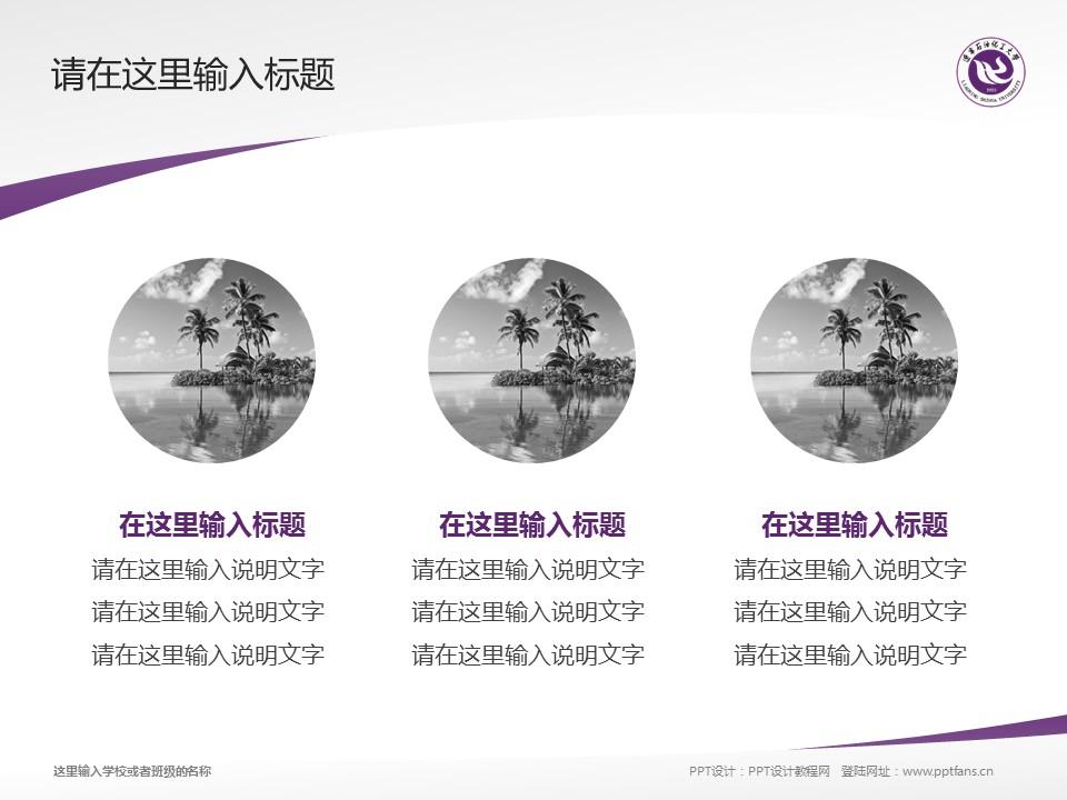 辽宁石油化工大学PPT模板下载_幻灯片预览图3