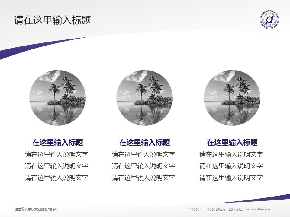 大连工业大学PPT模板下载_幻灯片预览图3
