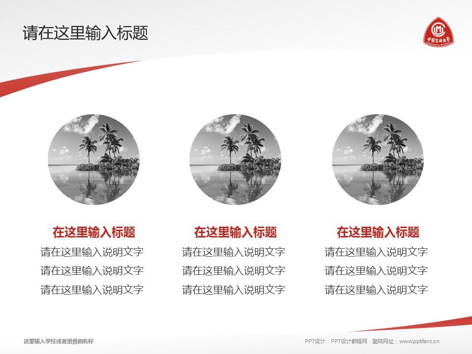 中国医科大学PPT模板下载_幻灯片预览图3