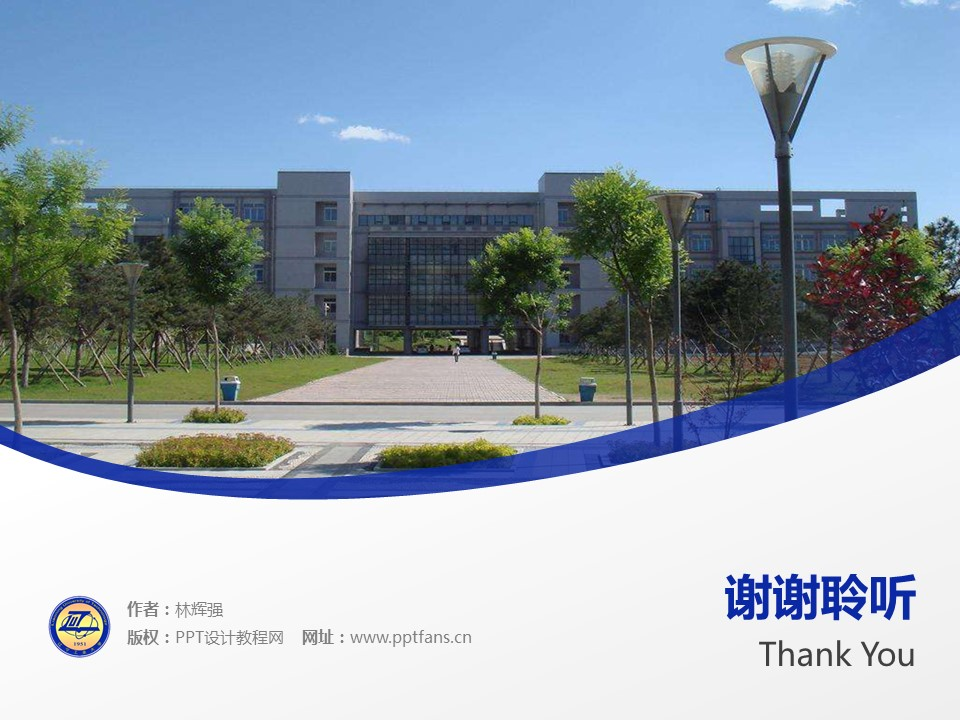辽宁工业大学PPT模板下载_幻灯片预览图19