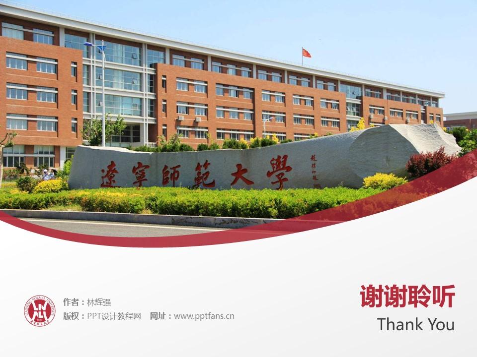 辽宁师范大学PPT模板下载_幻灯片预览图19