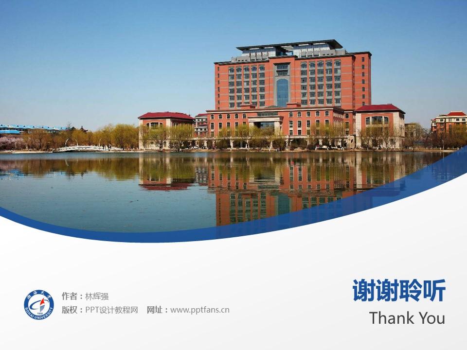渤海大学PPT模板下载_幻灯片预览图19