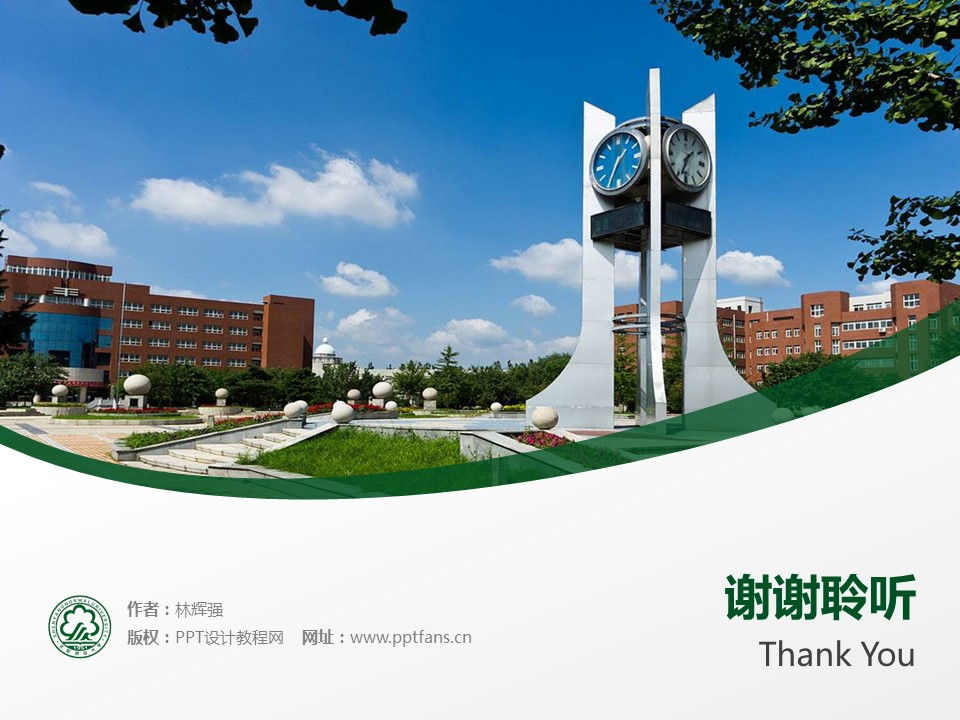 沈阳师范大学PPT模板下载_幻灯片预览图19