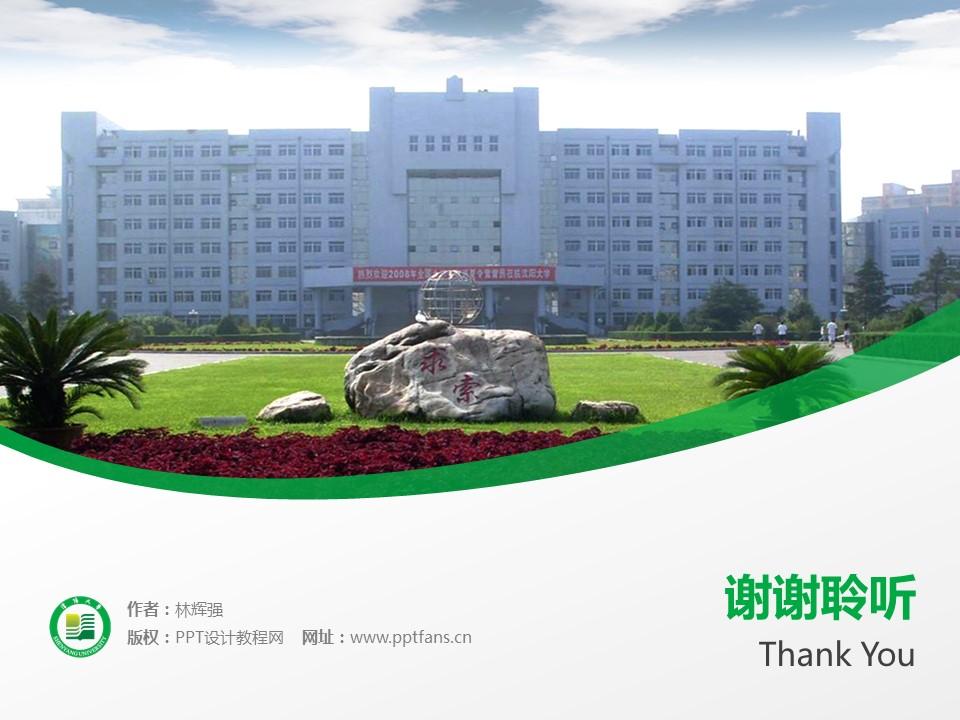 沈阳大学PPT模板下载_幻灯片预览图19