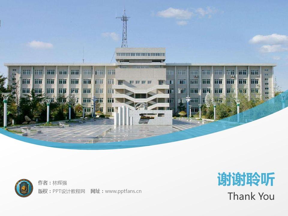 中国刑事警察学院PPT模板下载_幻灯片预览图19