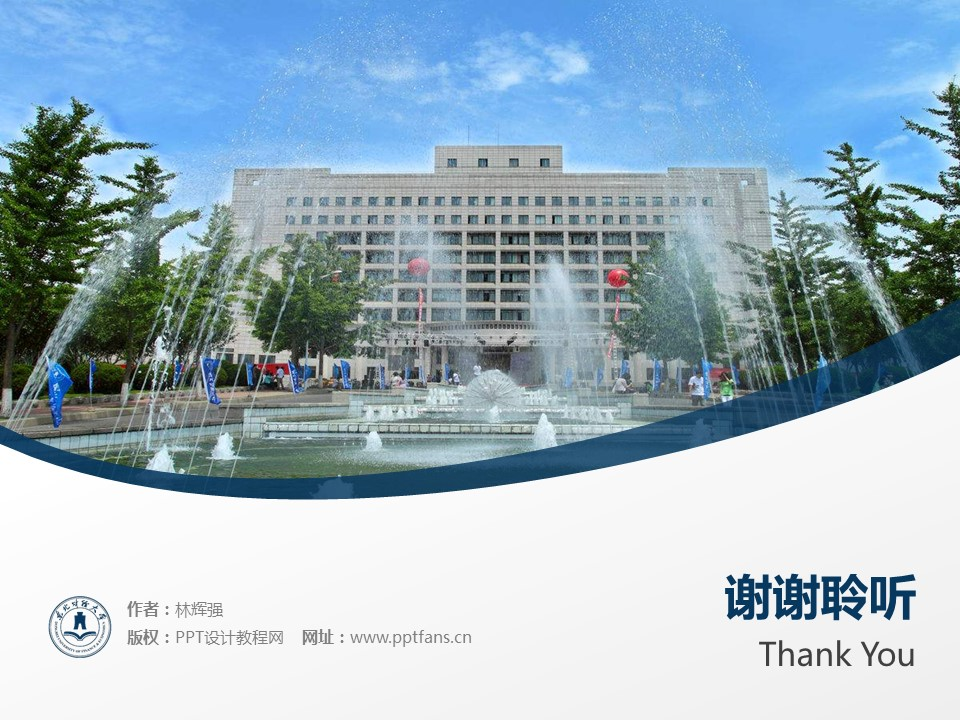 东北财经大学PPT模板下载_幻灯片预览图19