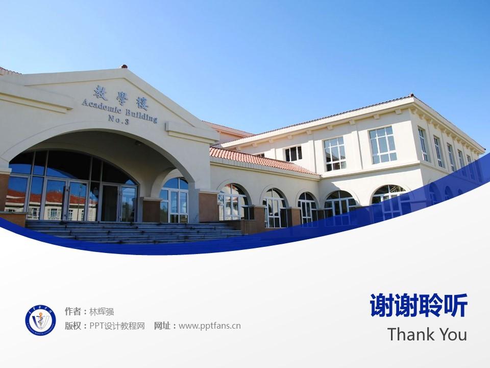 辽宁医学院PPT模板下载_幻灯片预览图19