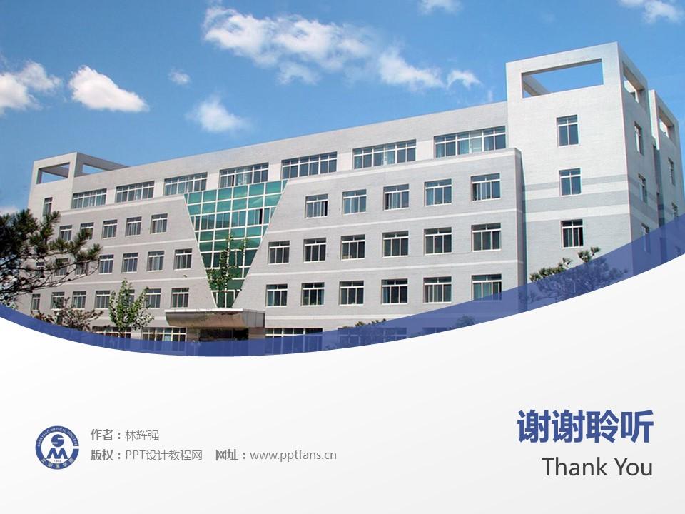 沈阳医学院PPT模板下载_幻灯片预览图19