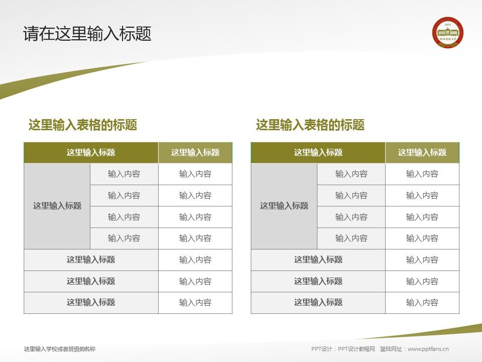 沈阳药科大学PPT模板下载_幻灯片预览图18