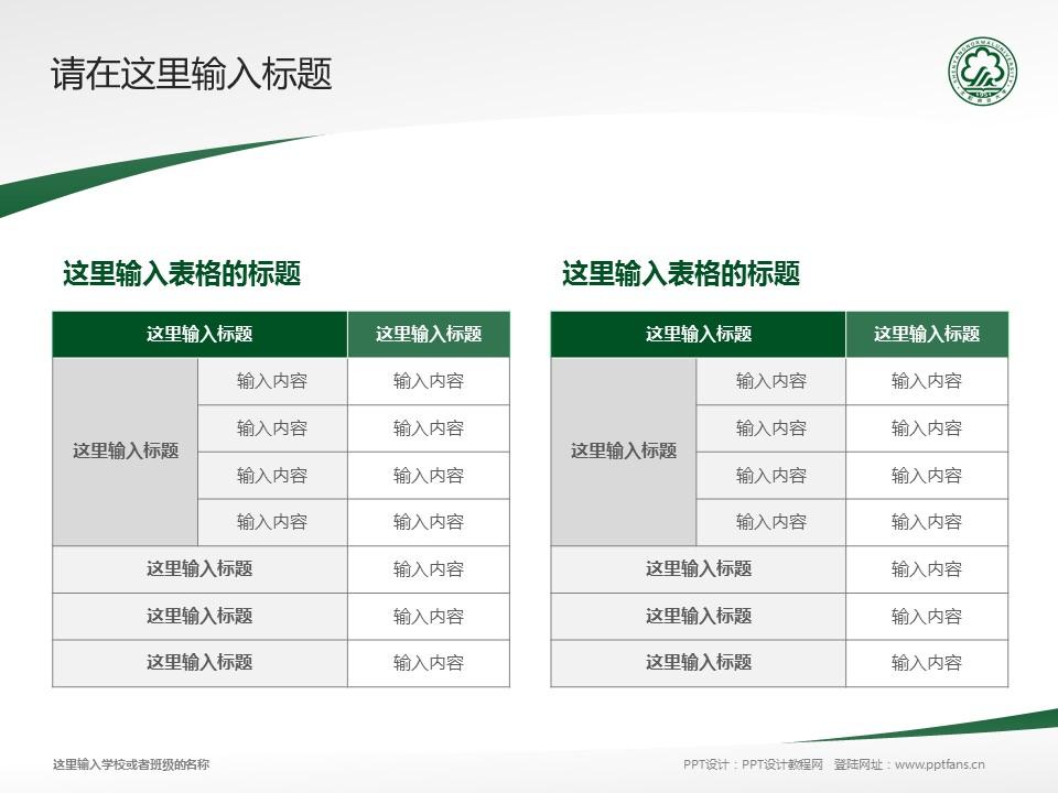 沈阳师范大学PPT模板下载_幻灯片预览图18
