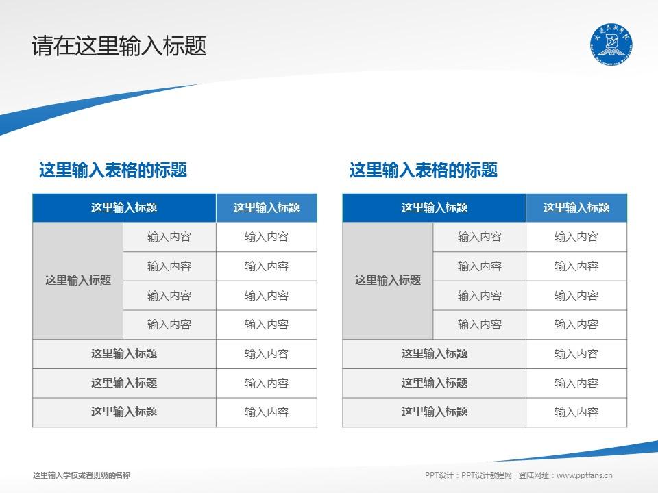 大连民族学院PPT模板下载_幻灯片预览图18