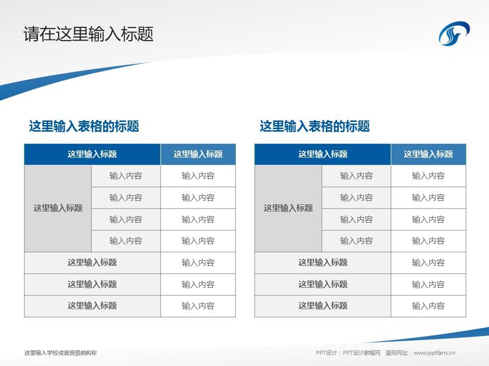 沈阳工程学院PPT模板下载_幻灯片预览图18