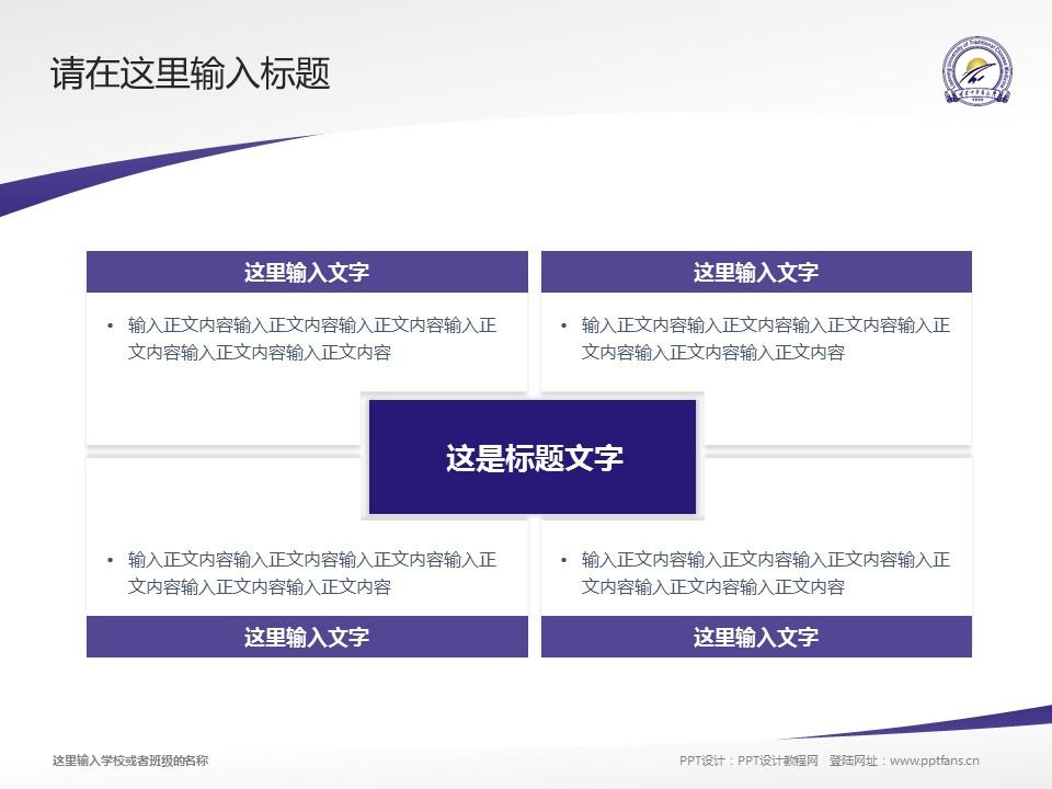 辽宁中医药大学PPT模板下载_幻灯片预览图17