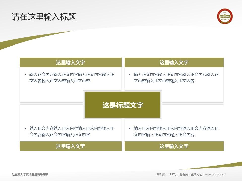 沈阳药科大学PPT模板下载_幻灯片预览图17