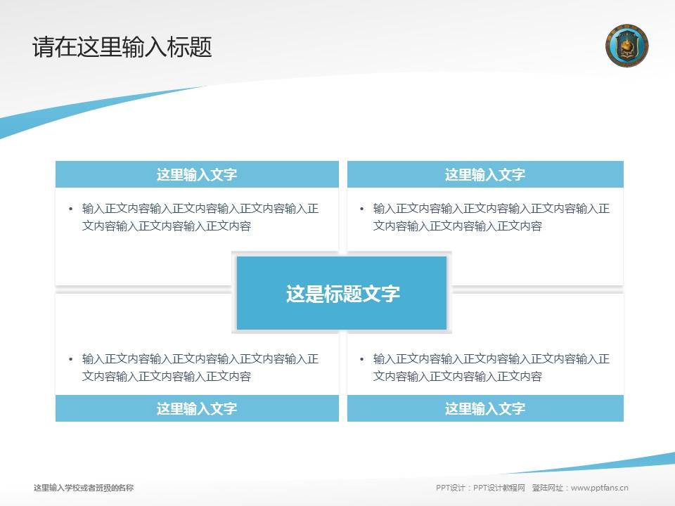 中国刑事警察学院PPT模板下载_幻灯片预览图17