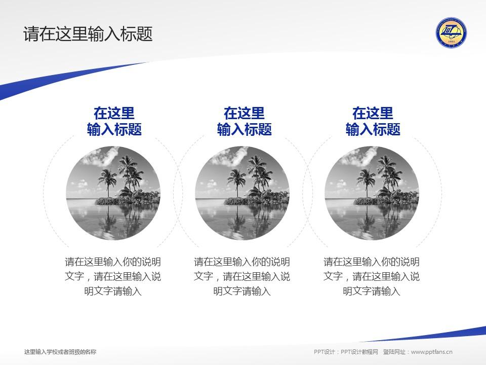 辽宁工业大学PPT模板下载_幻灯片预览图6